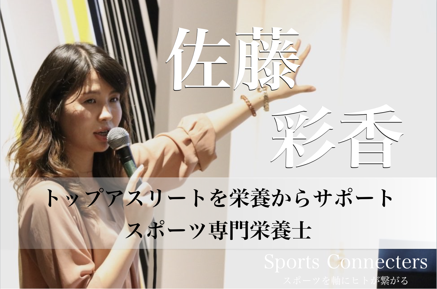 スポーツ栄養士・予防医学士】佐...